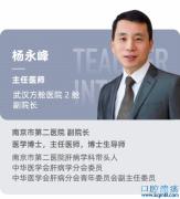 一线专家杨永峰武汉方舱医院实录:没有玩乐,都在认真治疗