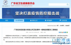 滞留武汉外地人员可以出城了?景区恢复开放就爆满?