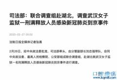 黄女士是怎么离开武汉的?湖北省委书记应勇:彻查!
