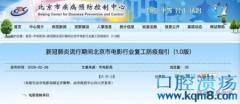 北京看电影须实名登记