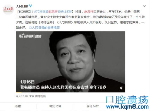 央视主持人赵忠祥去世:当你突然离开,全世界宣布爱你