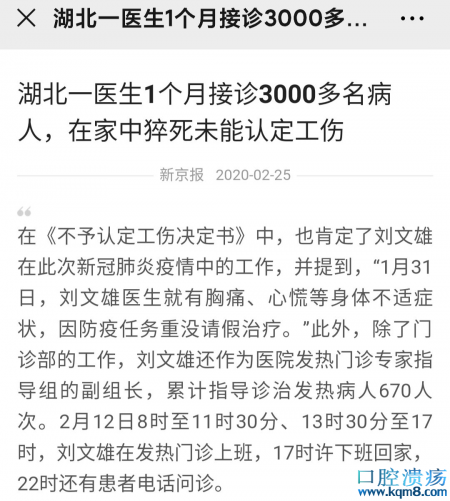 湖北医生刘文雄一月接诊三千患者,家中猝死不算工伤!