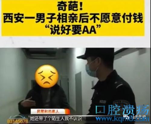西安男子相亲坚持AA拒付203元饭钱,店家无奈报警